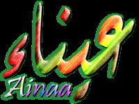 Aynae, Ainaa, Ainae, Aynaa, عيناء