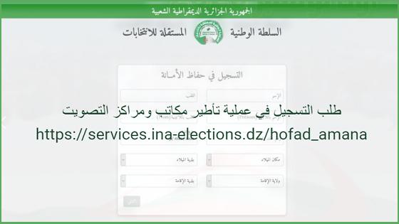 رابط التسجل للعمل في الانتخابات services.ina-elections