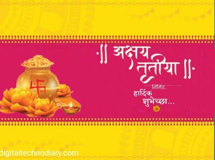 अक्षय तृतीया 2021 शुभेच्छा :Akshay Tritiya Wishes In Marathi