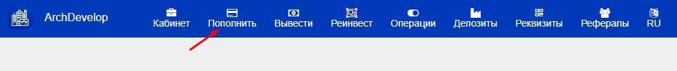Регистрация в ArchDevelop 3