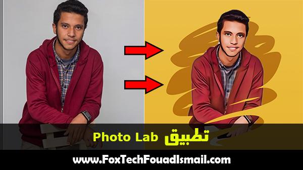 تحميل تطبيق Photo Lab فوتو لاب