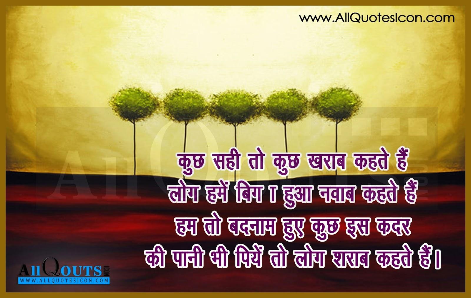 Quotes About Life In Hindi Shayari Labzada Wallpaper