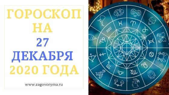 ГОРОСКОП НА 27 ДЕКАБРЯ 2020 ГОДА