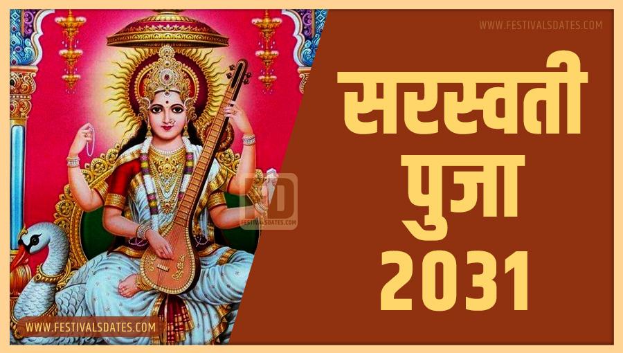 2031 सरस्वती पूजा तारीख व समय भारतीय समय अनुसार