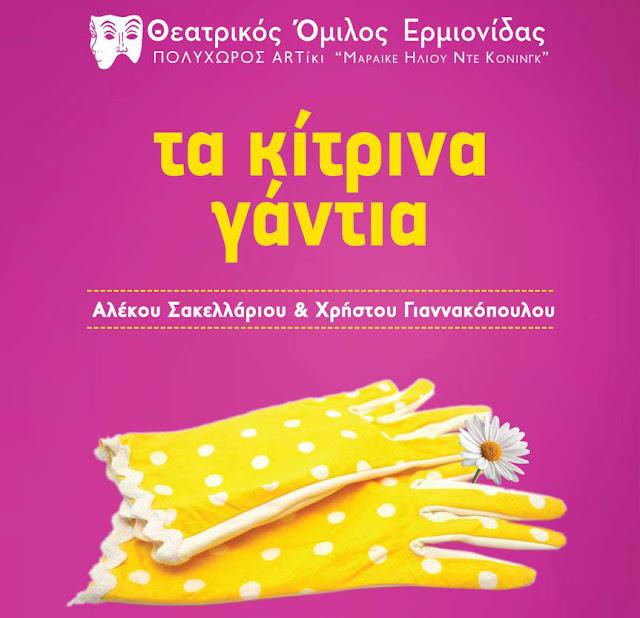 Την κωμωδία «Τα Κίτρινα Γάντια» ανεβάζει ο Θεατρικός Όμιλος Ερμιονίδας