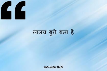 लालच बुरी बला है Hindi Moral Story