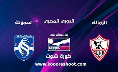 بث مباشر مباراة الزمالك وسموحة في الدوري المصري كورة شوت