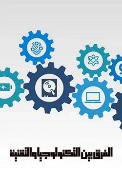 الفرق بين التكنولوجيا والتقنية