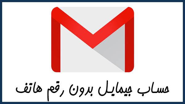 كيفية انشاء حساب Gmail بدون رقم هاتف