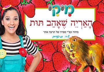 מיקי האריה שאהב תות - לוח הופעות וכרטיסים 2019