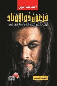 كتاب فرعون ذو الأوتاد