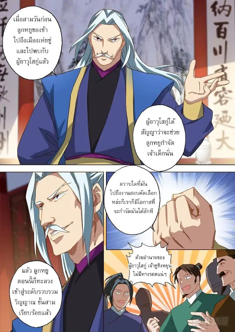 Spirit Sword Sovereign - หน้า 9