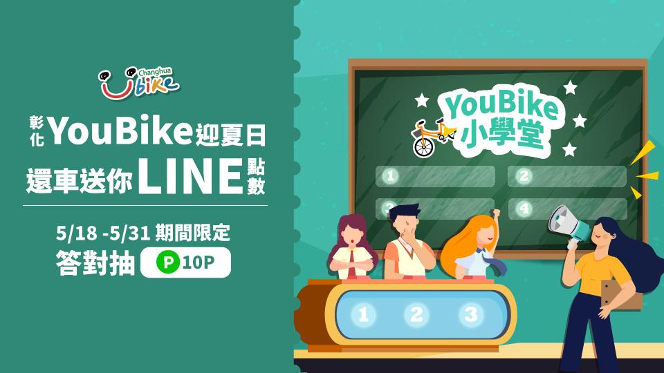 YouBike小學堂:彰化YouBike迎夏日 還車送你LINE點數