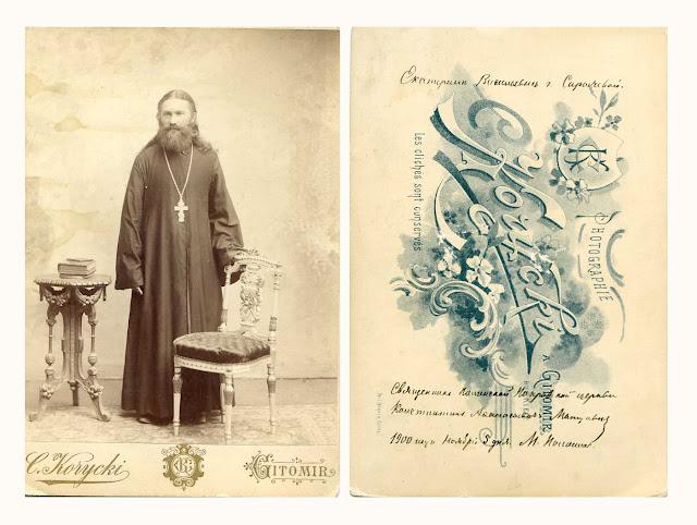 Фотография Корицкий Киприан (ул. Киевская, Gitomir, rue Kieff), 1900 г. Священник Покровской церкви г. Житомир