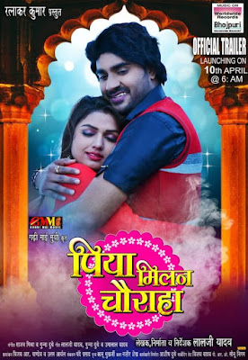 Piya Milan Chauraha Bhojpuri Movie  poster and wallpaper