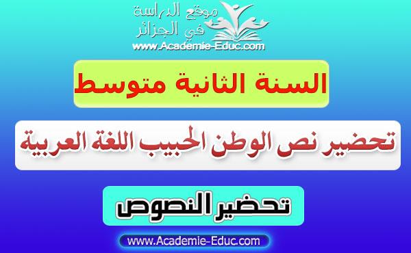 تحضير نص الوطن الحبيب اللغة العربية للسنة الثانية متوسط - الجيل الثاني