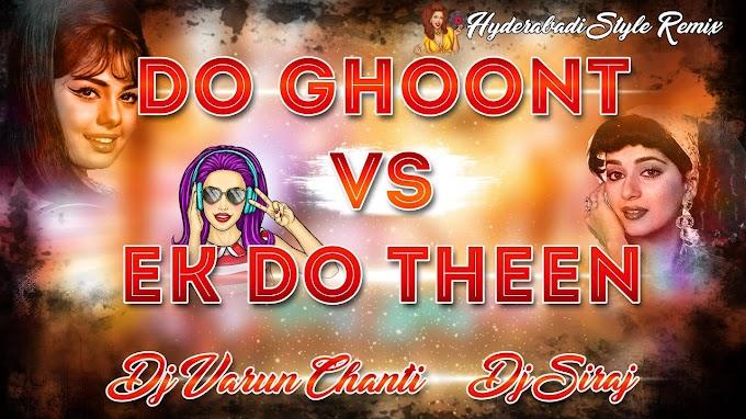 Do Ghoont Vs Ek Do Theen Bhutto Remix Dj Siraj × Dj Varun Chanti [NEWDJSWORLD.IN]