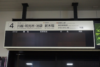 みなと横浜 初日の出号運行時の東武東上線坂戸駅電光掲示板
