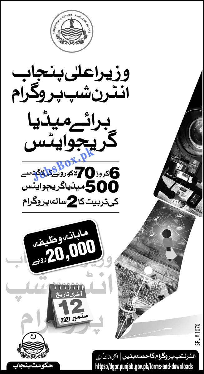 https://dgpr.punjab.gov.pk/forms-and-downloads - CM Punjab Media Graduate Internship Program 2021-22 - https://dgpr.punjab.gov.pk/applications/cm-punjab-media-graduate-internship-programme-2021-22