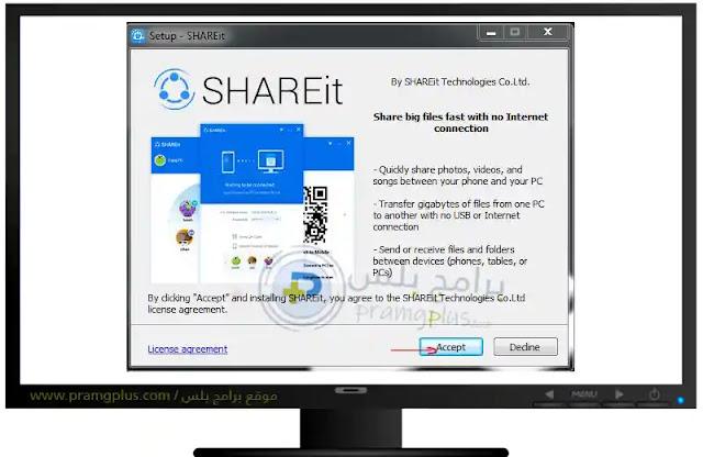الموافقة علي تثبيت shareit