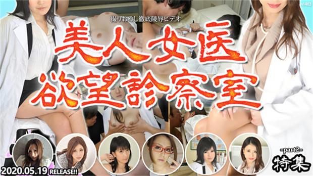 Tokyo Hot n1463 東京熱 東熱激情 美人女医欲望診察室 特集 part2
