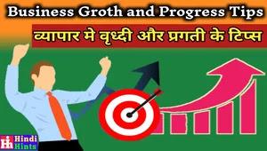 Business-Growth-Progress-Tips