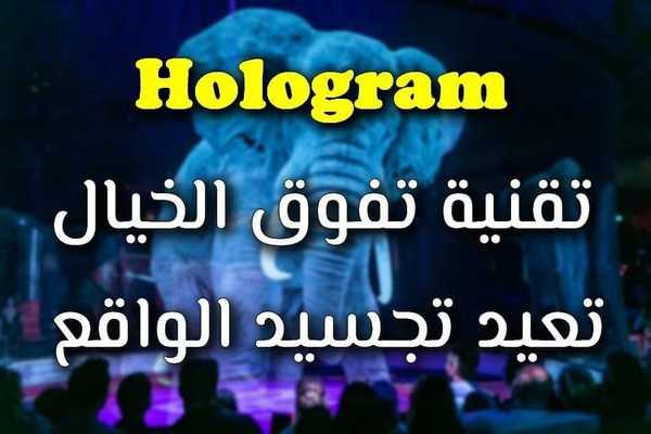 تقنية الهولوجرام Hologram  ابتكار فوق الخيال