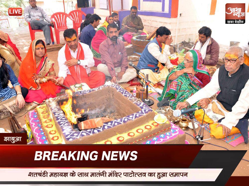 matani-mandir-11th-patotsav-jhabua-शतचंडी महायज्ञ के साथ मातंगी मंदिर पाटोत्सव का हुआ समापन