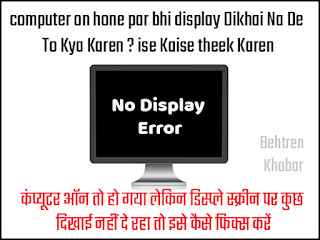 computer on hone par bhi display Dikhai Na De To Kya Karen ? ise Kaise theek Karen ?