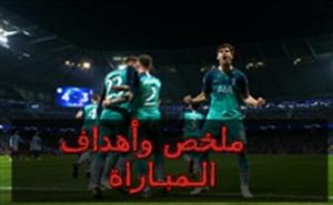 أهداف مباراة مانشستر سيتي وتوتنهام في دوري ابطال اوروبا