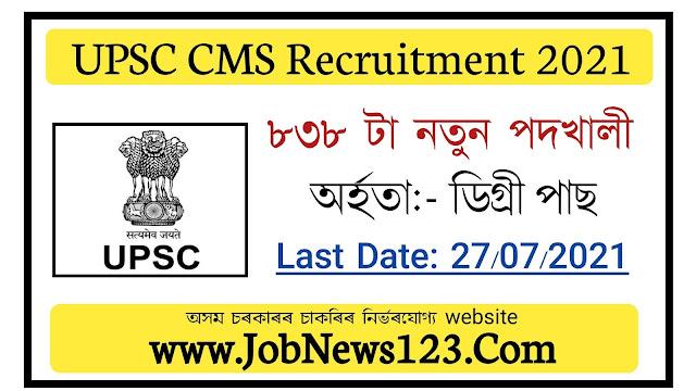 UPSC CMS Recruitment 2021: