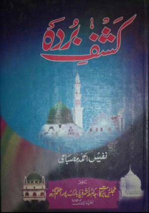 Kashaf e Burdah Pdf Islamic Book