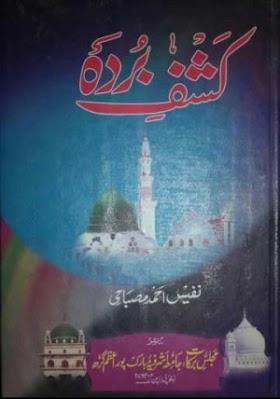 Kashaf e Burdah Pdf Islamic Book