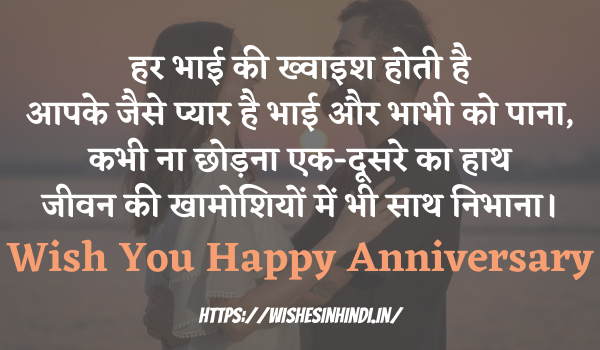 Love Happy Marriage Anniversary Wishes In Hindi for Bhaiya and Bhabhi