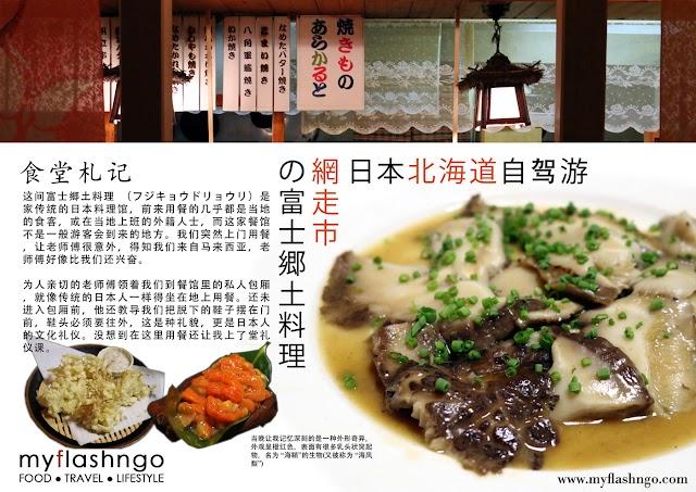 ● 旅游 | 日本北海道の食堂札记 | 網走市の富士郷土料理