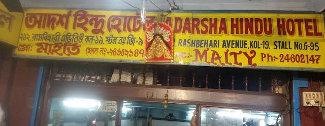 Adarsha Hindu Hotel