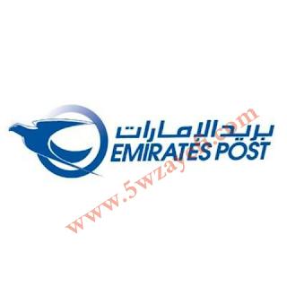 وظائف بريد اﻹمارات 2021 -  Emirates Post