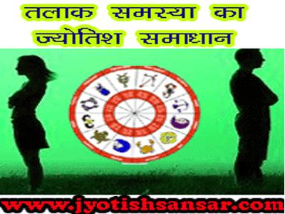 talak ke karan aur jyotish dwara samadhan