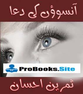 Ansuon Ki Dua Complete Novel By Samreen Ehsan