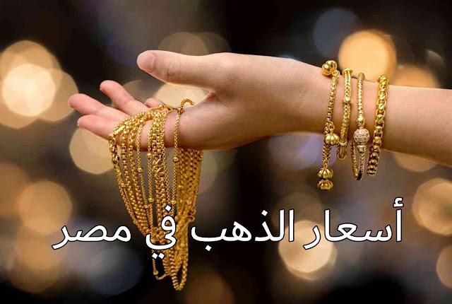 أسعار الذهب اليوم في مصر 24 /08/2020