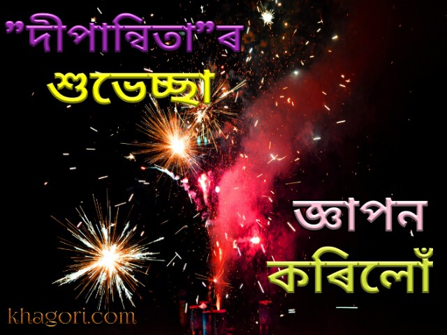diwali images in assamese