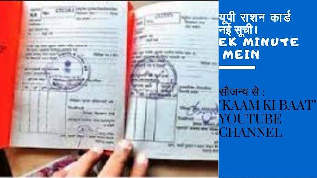 UP Ration Card List 2020 | New Ration Card Name List Uttar Pradesh उत्तर प्रदेश(उप) राशन कार्ड सूची में नाम खोजें