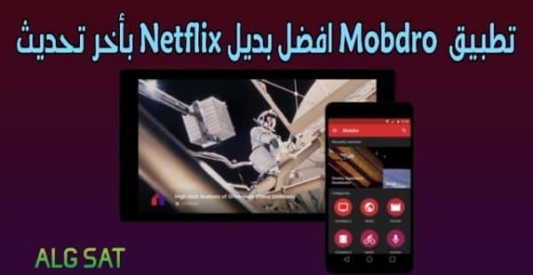 """""""مجانا أخر تحديث"""" تطبيق  Mobdro  أفضل تطبيق لمشاهدة القنوات العالمية - ALG SAT ."""
