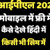 IPL 2020 Live streaming tv channels Indian premium league 2020 live DD Sport