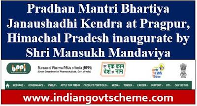 Pradhan Mantri Bhartiya Janaushadhi Kendra