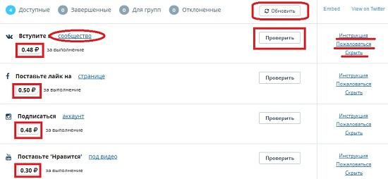 Как заработать на сайте Vktarget.ru?