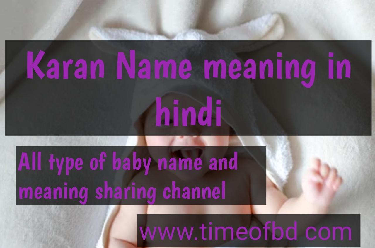 karan name meaning in hindi, karan  ka meaning ,karan  meaning in hindi dictioanry,meaning of karan in hindi