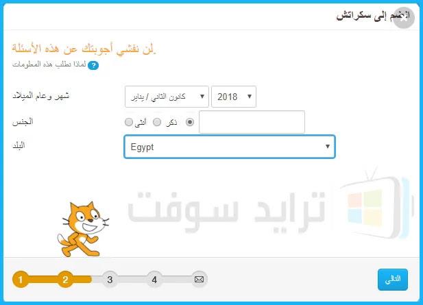 تنزيل برنامج سكراتش عربي أخر اصدار كامل