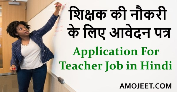 application-for-teacher-job-in-hindi