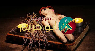 الشيخ الروحاني ابو كريم / مضمون و موثوق
